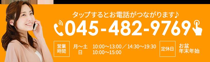 タップするだけでお電話が繋がります!045-482-9769