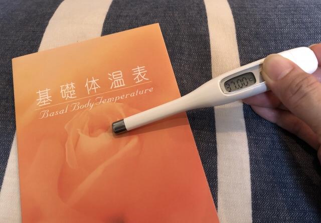 基礎体温検査
