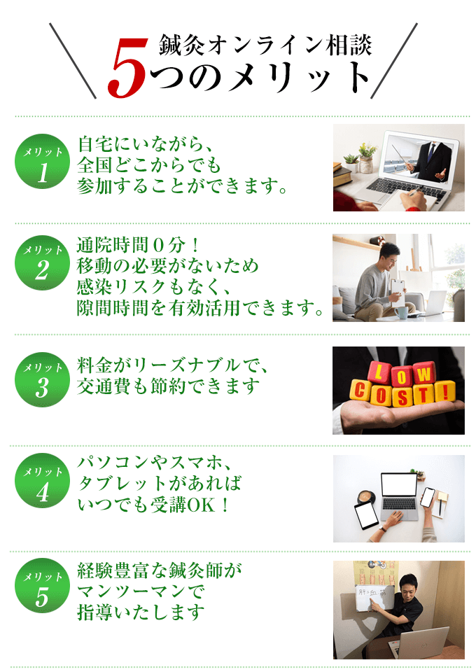 5つのメリット